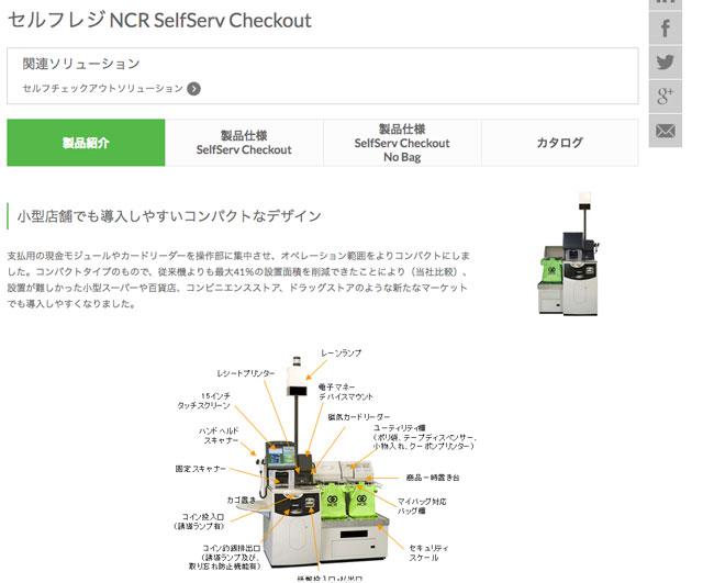 NCR-SelfServ-Checkout