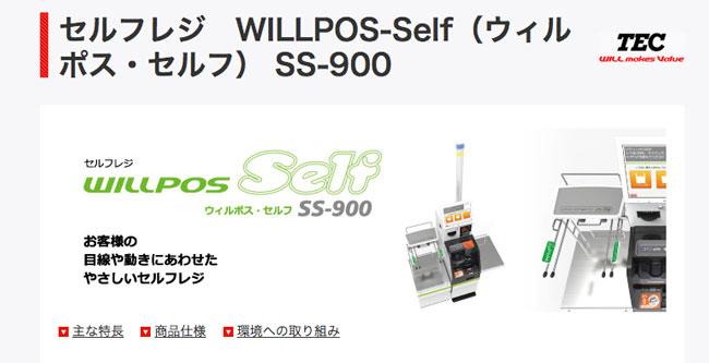 WILLPOS-Self